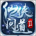 仙侠问道2官方网站下载正版手游 v2.9.0