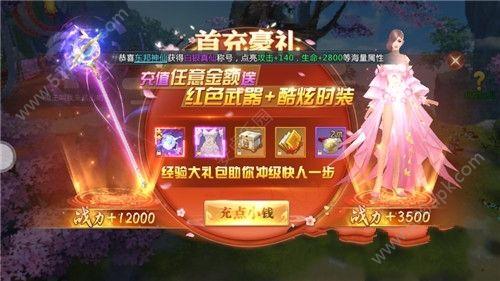 仙侠问道2官方网站下载正版手游图4: