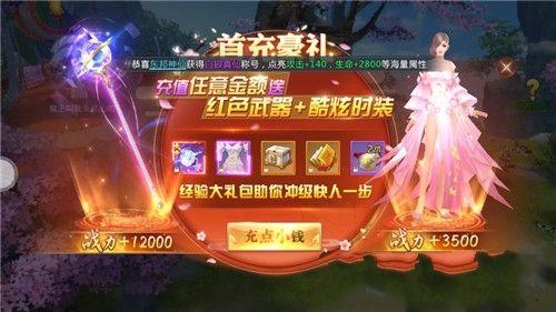 仙侠问道2官方网站下载正版手游图片2