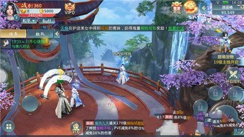 仙侠问道2官方网站下载正版手游图片1
