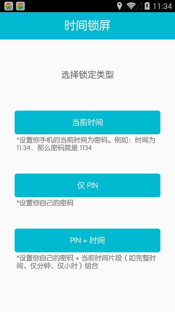 时间锁屏1.2.5中文版app图片1