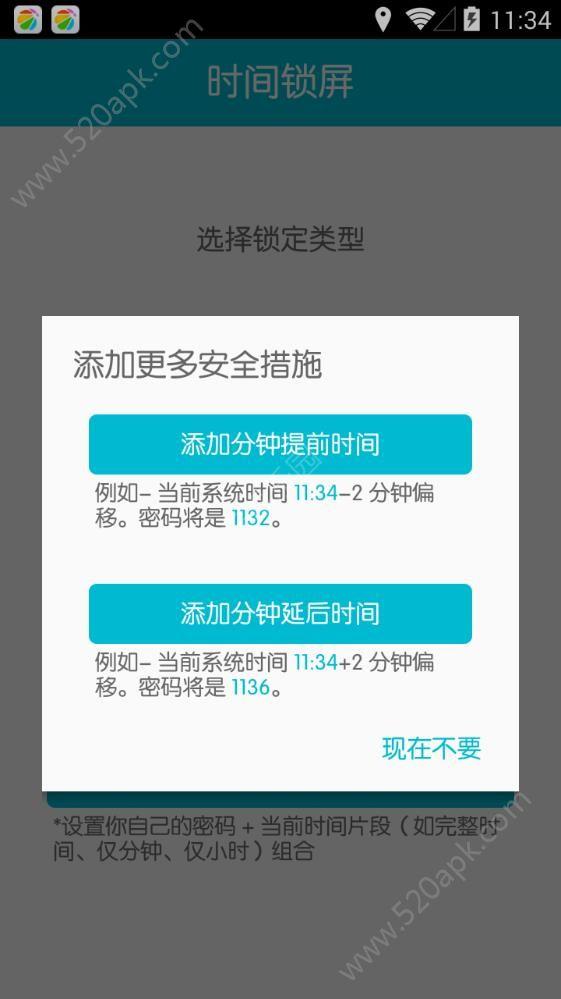 时间锁屏1.2.5中文版app  图1