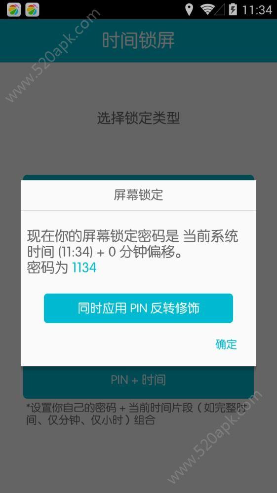 时间锁屏1.2.5中文版app  图2