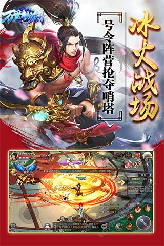 万世仙剑手机游戏正版官方网站下载图3: