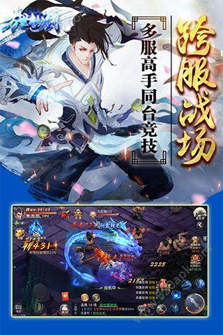 万世仙剑手机游戏正版官方网站下载图4: