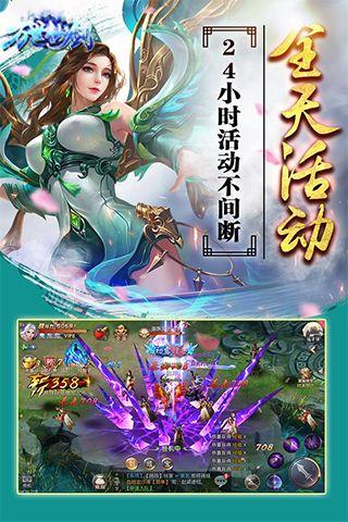 万世仙剑手机游戏正版官方网站下载图片1