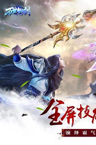 万世仙剑手机游戏正版官方网站下载图2: