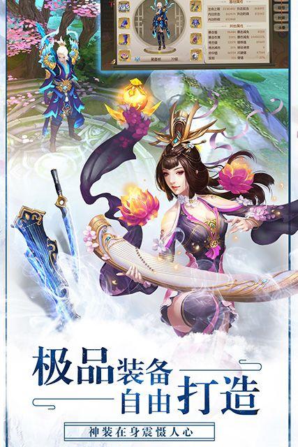 剑舞红颜手机游戏正版官方网站下载图片1