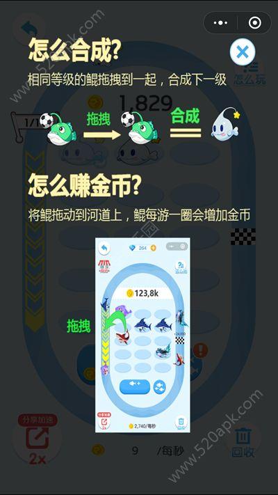 巨鲲变变变微信小程序游戏官网下载安卓版图4: