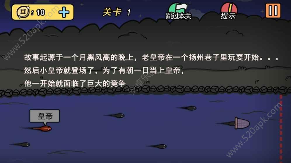 总有刁民想害朕2游戏官网下载安卓版图1: