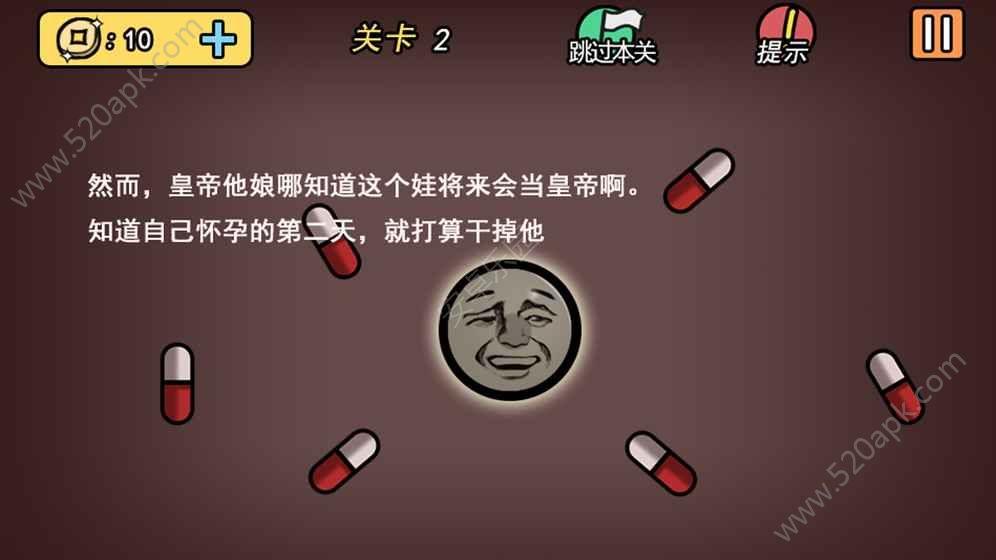 总有刁民想害朕2游戏官网下载安卓版图2:
