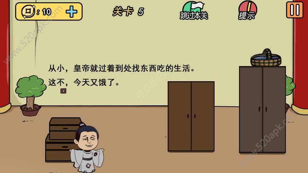 总有刁民想害朕2游戏官网下载安卓版图3: