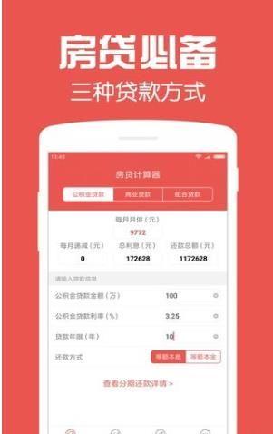 房贷计算器2018app手机版 v1.1