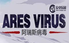 阿瑞斯病毒
