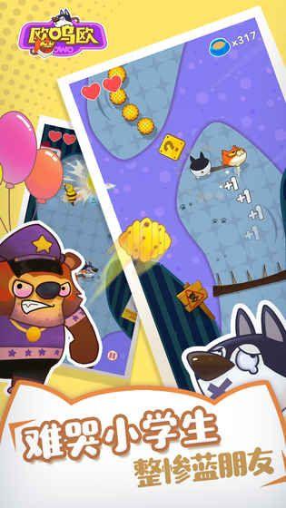 OWO欧呜欧必赢亚洲56.net官方网站下载正版(Meowoof)图片1