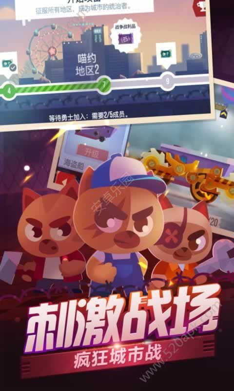 CATS游戏官网版下载安装图4: