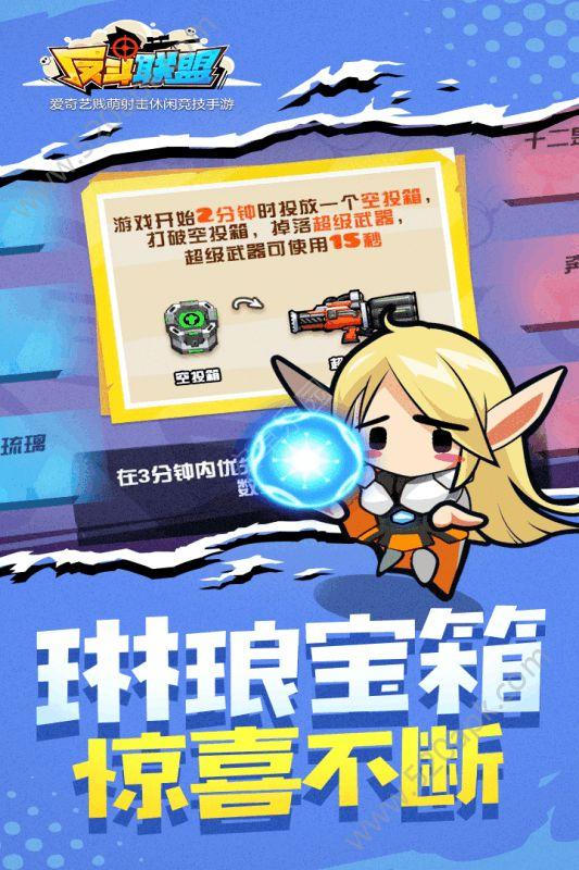 反斗联盟手游官网最新安卓版下载图2: