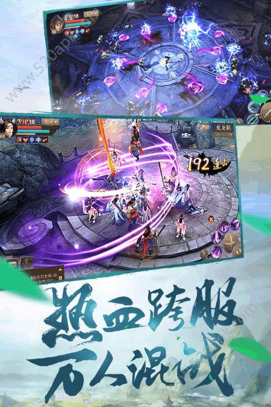 刀剑斗神传官方网站正版游戏图5: