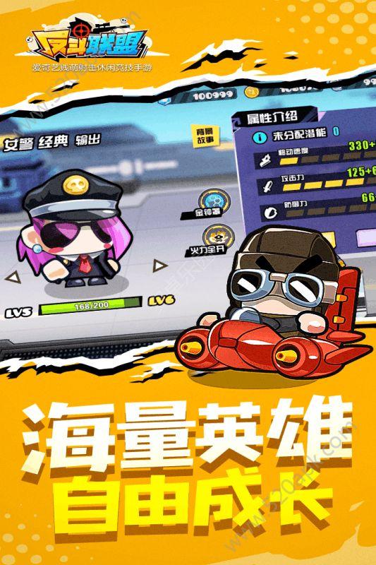 反斗联盟手游官网最新安卓版下载图3: