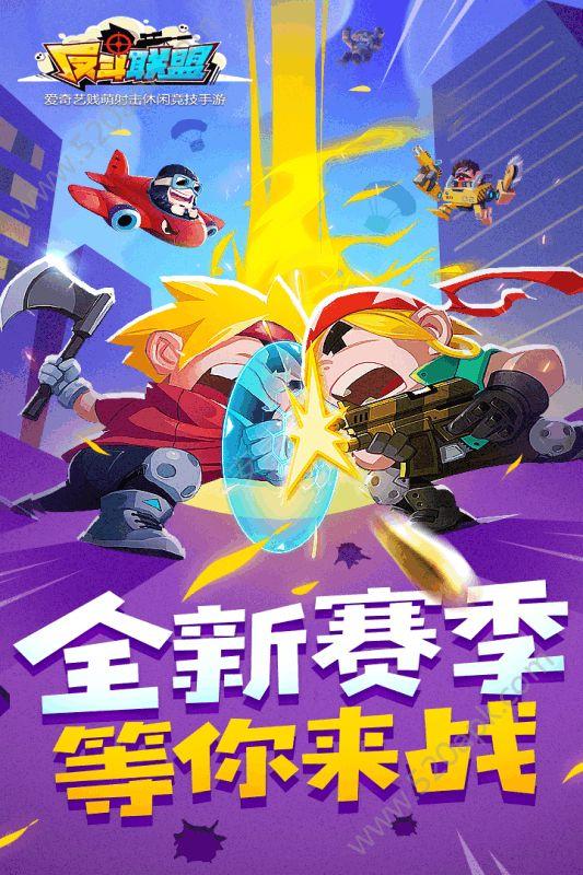反斗联盟手游官网最新安卓版下载图1: