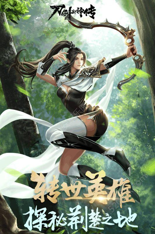刀剑斗神传手游下载九游版图1: