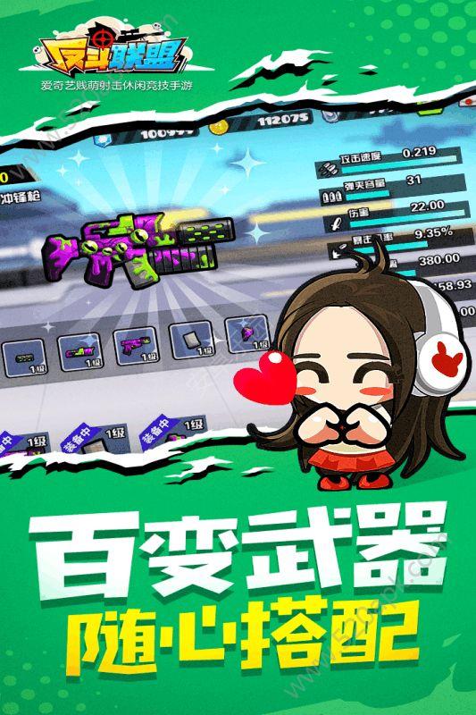 反斗联盟手游官网最新安卓版下载图4: