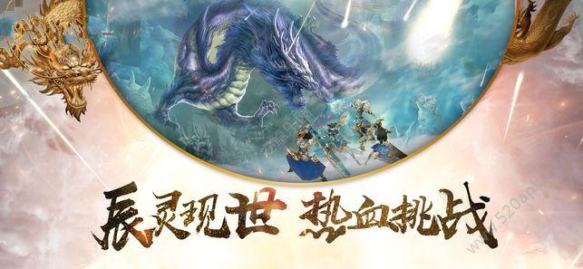 破天剑决手机游戏正版官方网站下载图片1