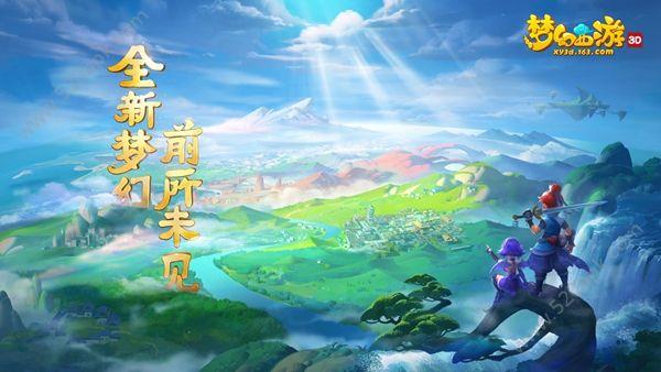 2018最新梦幻西游3D手游官网下载安卓版图1: