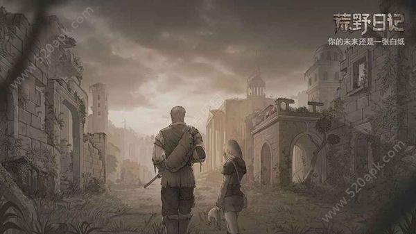荒野日记游戏下载官网安卓版图2: