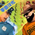 警方战斗模拟器必赢亚洲56.net