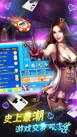 宝利棋牌手机游戏官方安卓版  v1.0图2