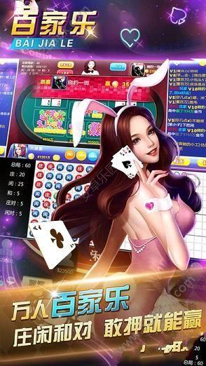 宝利棋牌手机游戏官方安卓版图片1