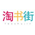 淘书街app