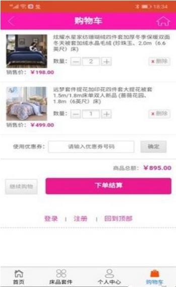 新亚商城购物app手机版图片1