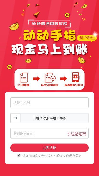 大地钱包app手机版图片1