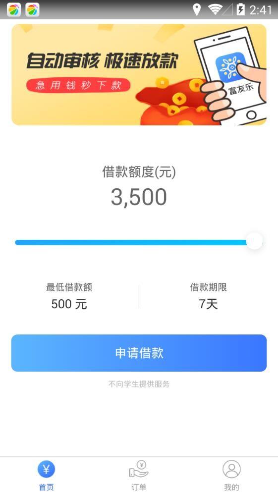 富友乐贷款app手机版图片1