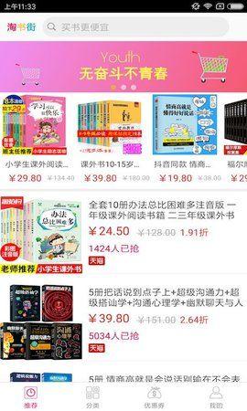 淘书街app手机版图3:
