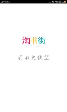 淘书街app手机版图片1