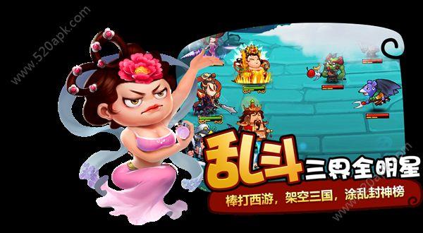 抖抖三国官方网站下载正版手游图1: