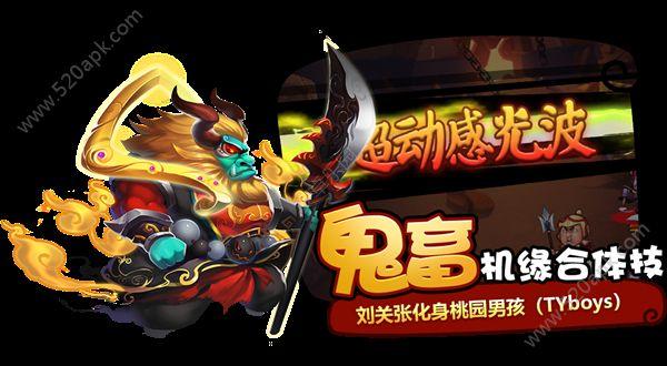 抖抖三国官方网站下载正版手游图3: