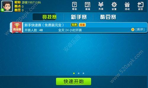 亿酷棋牌APP官方下载手机版图2: