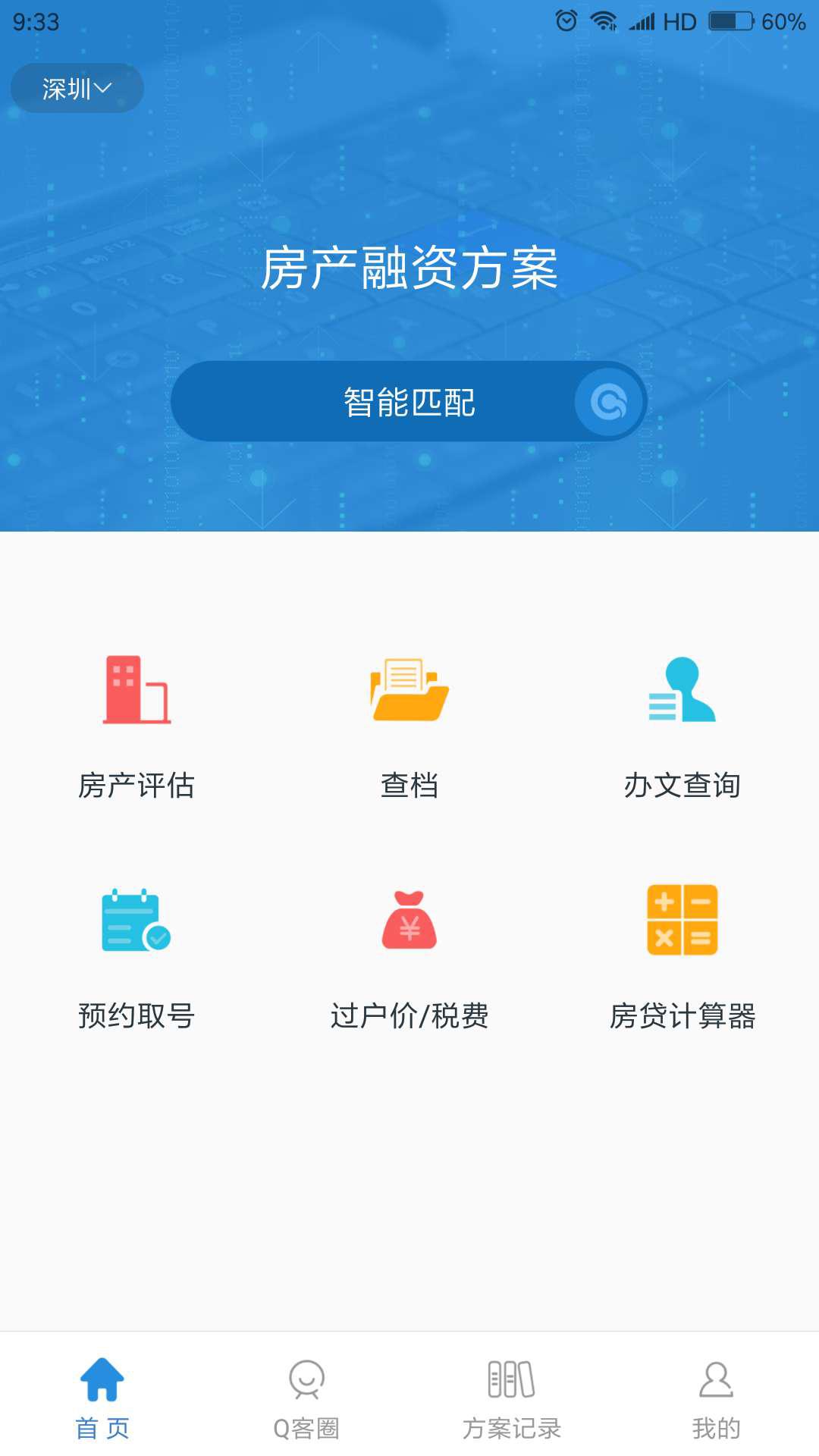 Q客按揭app官方手机版图4: