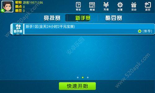 亿酷棋牌APP官方下载手机版图3: