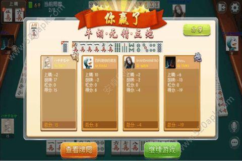 唯乐棋牌APP官方下载手机版图3: