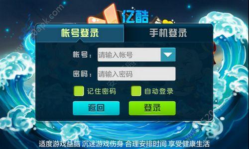 亿酷棋牌APP官方下载手机版图4: