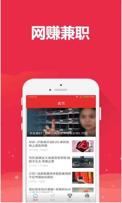 网赚助手赚钱app手机版图片1