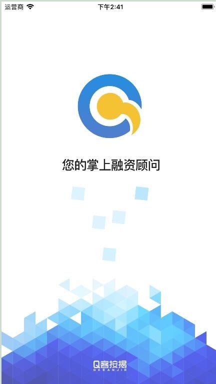 Q客按揭app官方手机版图片1