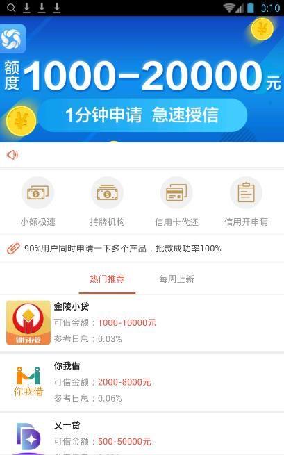 厚钱袋app官方手机版  v1.0.0图3