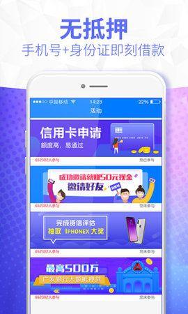 哆哆钱app官方手机版图2: