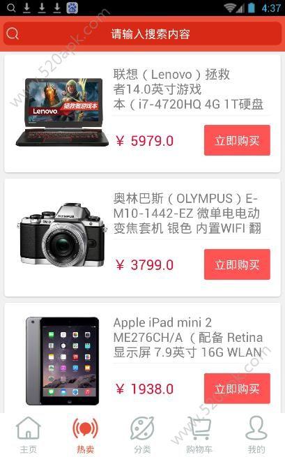 帖奎商城app手机版图2: